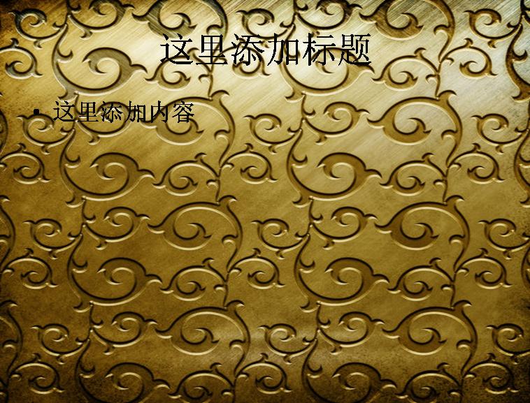 金色铜版花纹镂刻ppt素材模板免费下载
