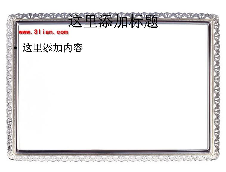 铅合金花边画框图片模板免费下载