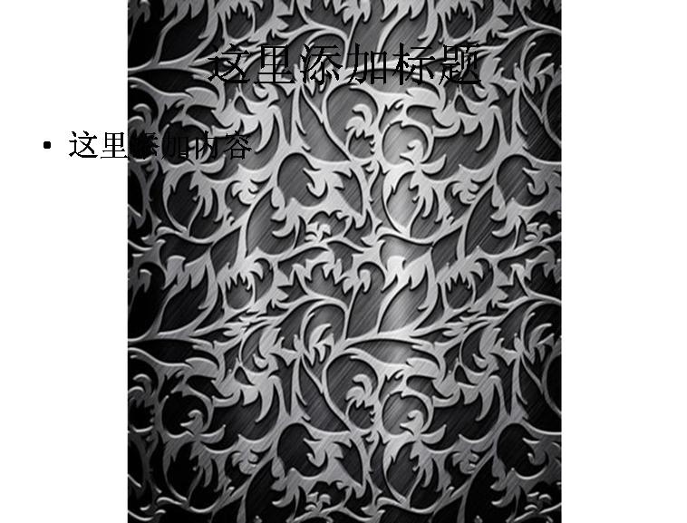 雕刻花纹ppt背景模板免费下载