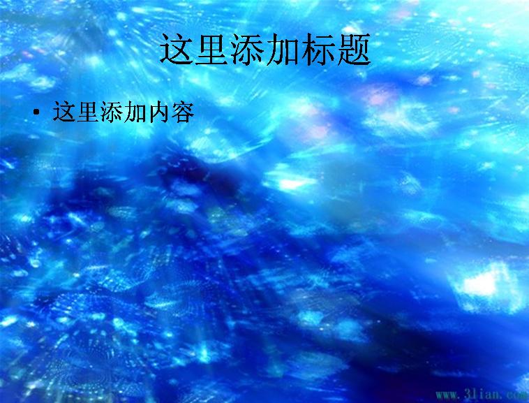 青蓝光背景素材图片模板免费下载