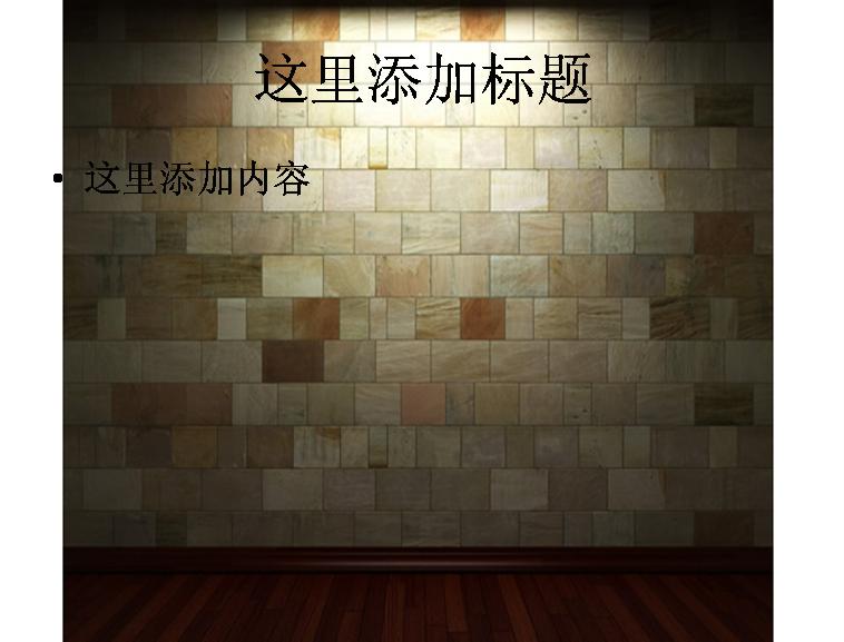 高光砖墙背景图片;; 高光砖墙ppt背景; -//高光素材总集【自收】