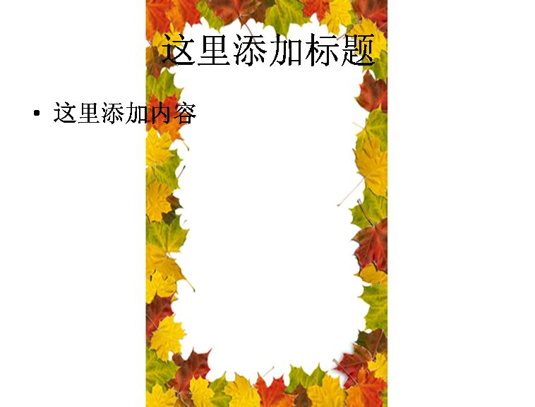 高清树叶边框图片模板免费下载