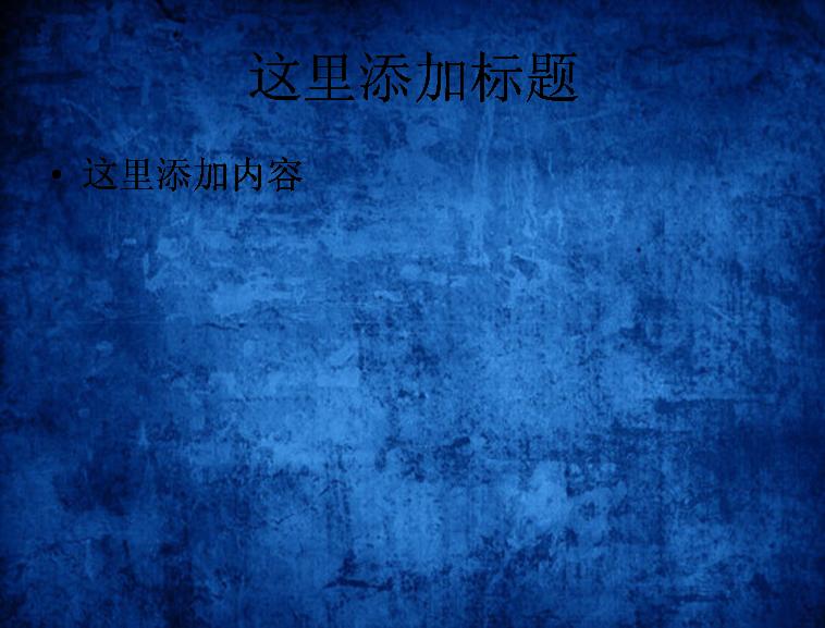 高清蓝色底纹图片模板免费下载