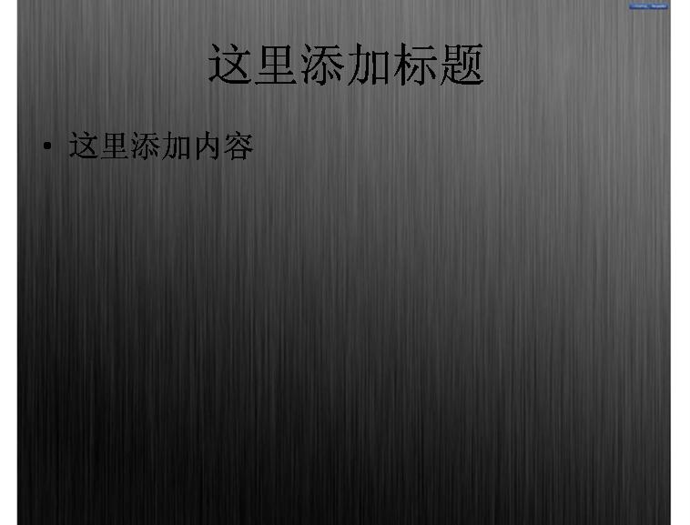 黑色ppt背景模板免费下载