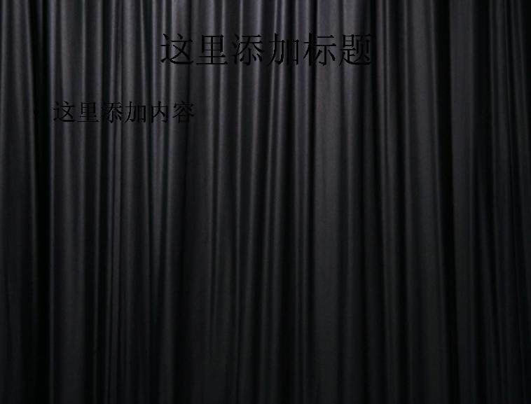 黑色折皱背景ppt素材模板免费下载