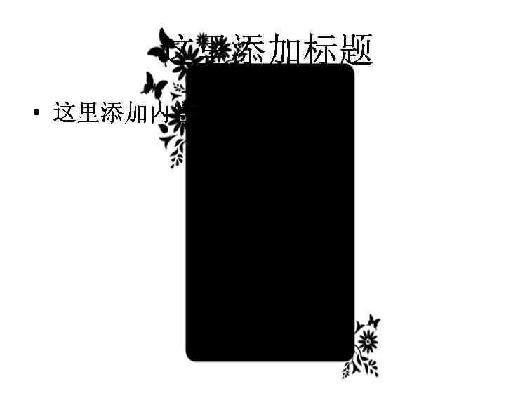 黑色花边黑色ppt背景模板免费下载_74608- wps在线模板