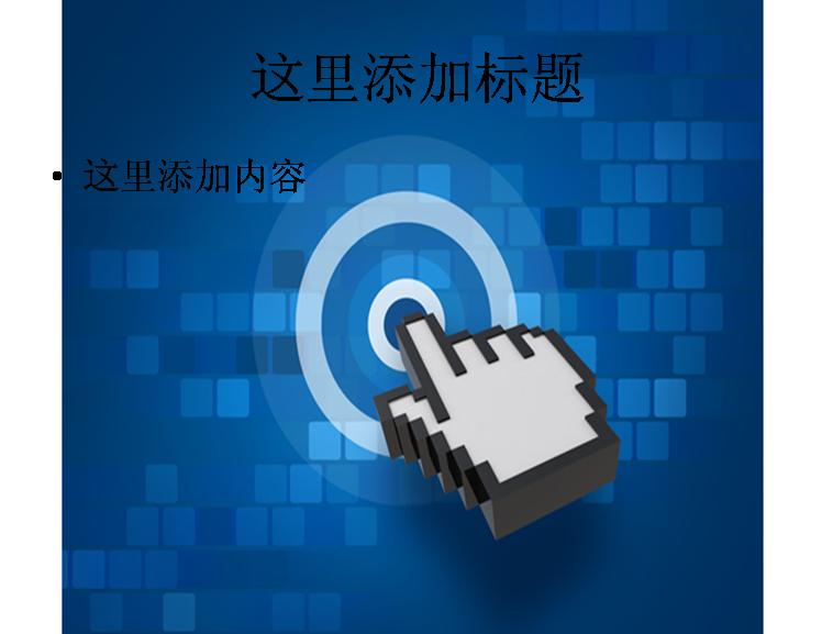 鼠标网络ppt背景模板免费下载_74618- wps在线模板