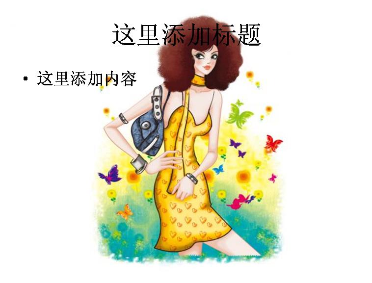 手绘时尚女性48卡通素材