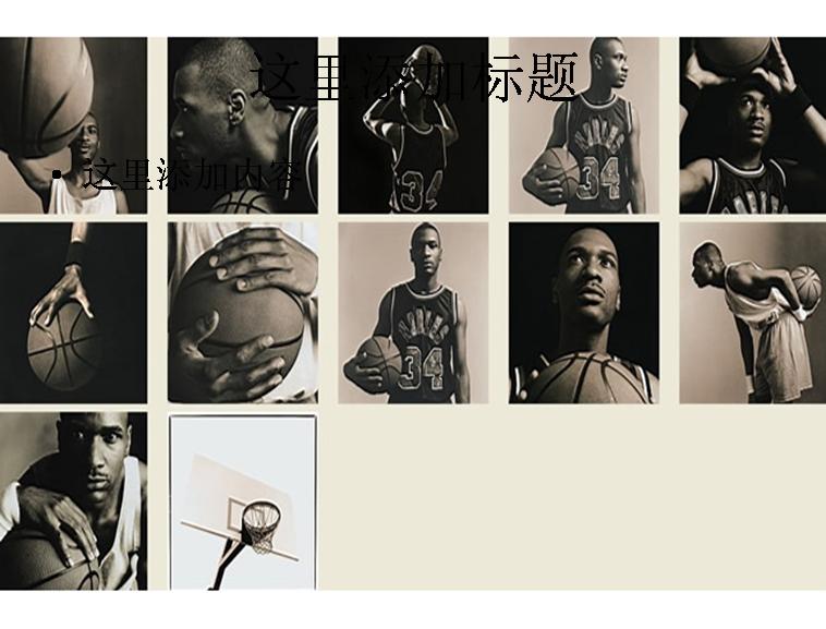 黑白篮球运动图片模板免费下载_75832- wps在线模板