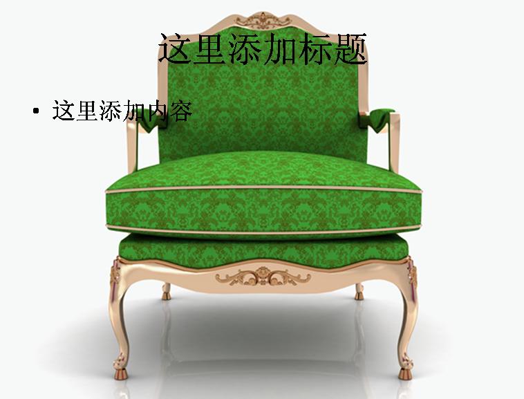 绿色欧式豪华单人沙发图片模板免费下载