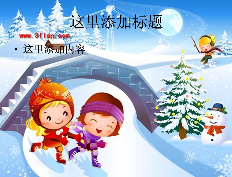 儿童滑雪运动卡通图片 支持格式:ppt wpp 文件大小: