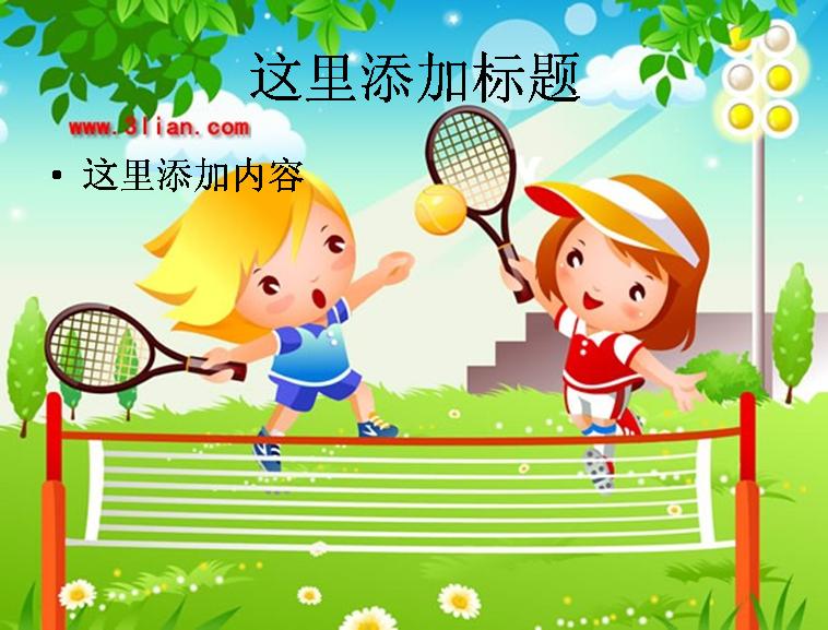 儿童网球运动卡通图片模板免费下载图片
