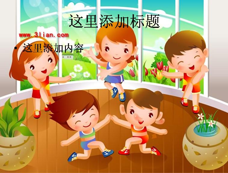 儿童跳舞卡通图片模板免费下载