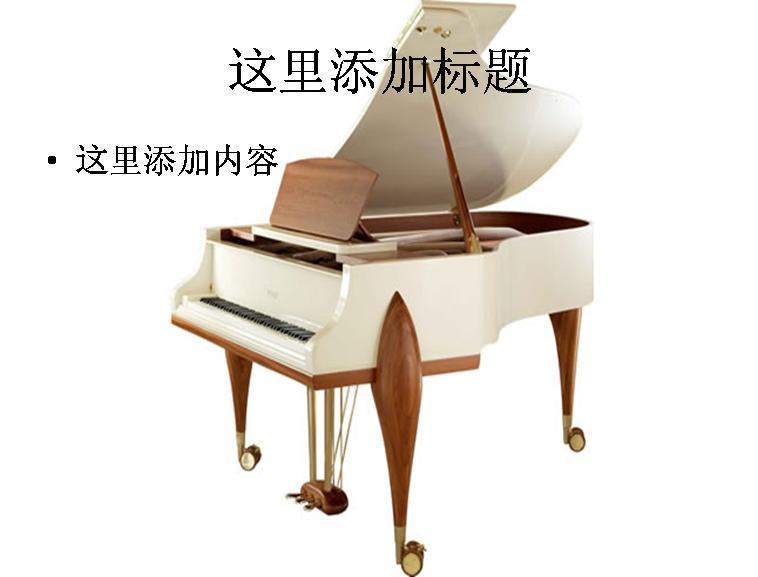 钢琴高清图片模板免费下载