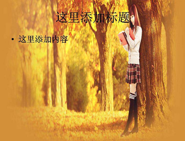秋天树林,看书的可爱美女模板免费下载