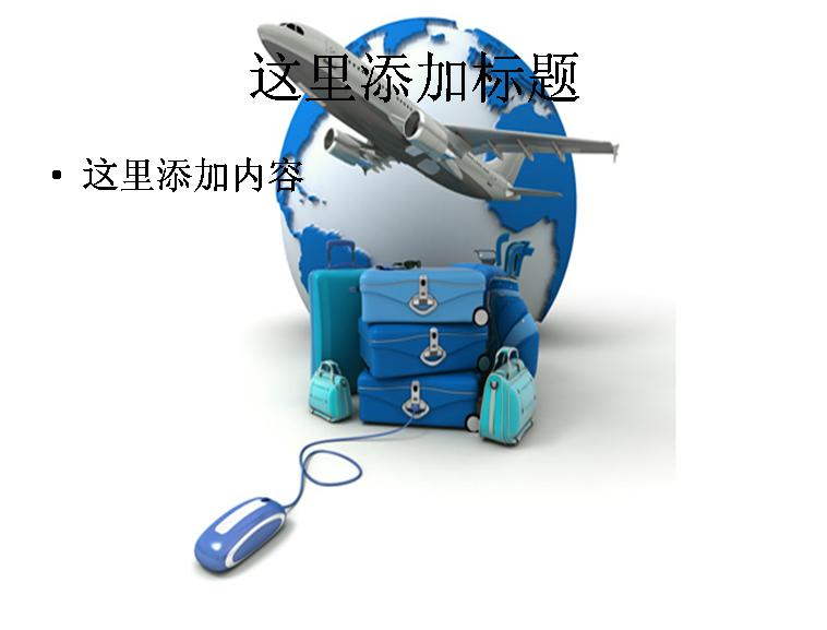 3d地球飞机旅行箱鼠标图片模板免费下载