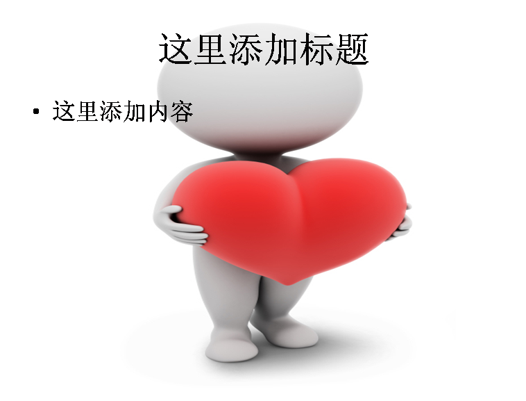 3d小人物抱着红心高清图片