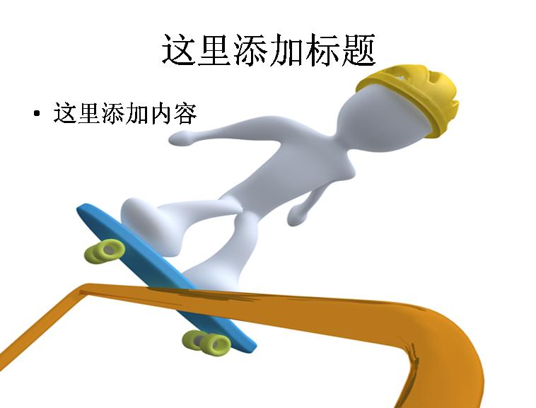 3d小人物玩滑板图片模板免费下载