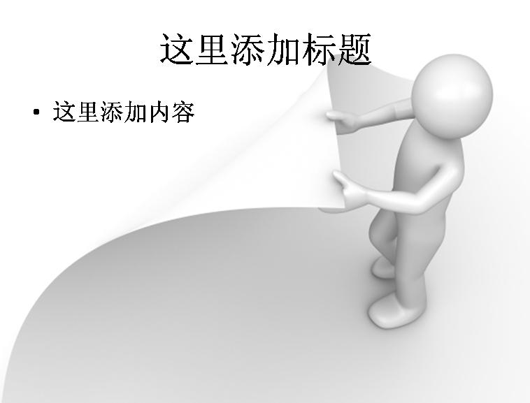 ppt小人物素材自觉性