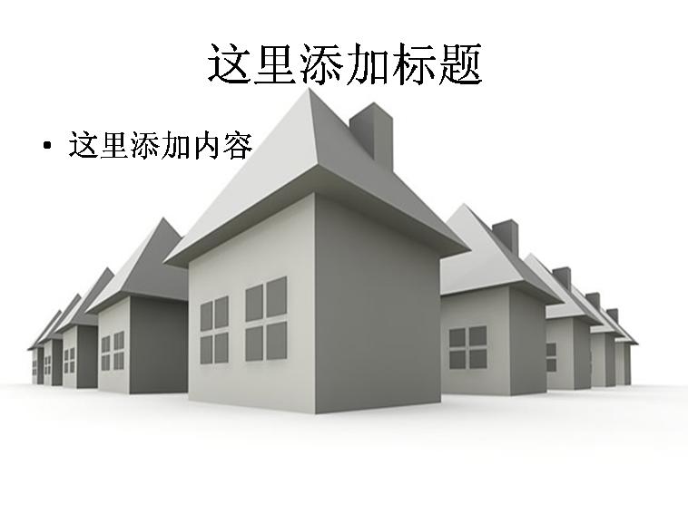 3d小房子图片