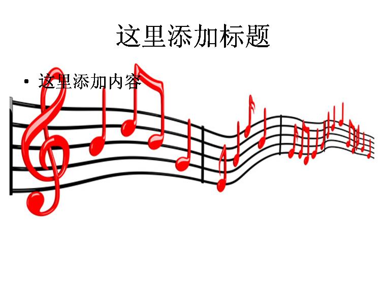 乐谱符号图片模板免费下载