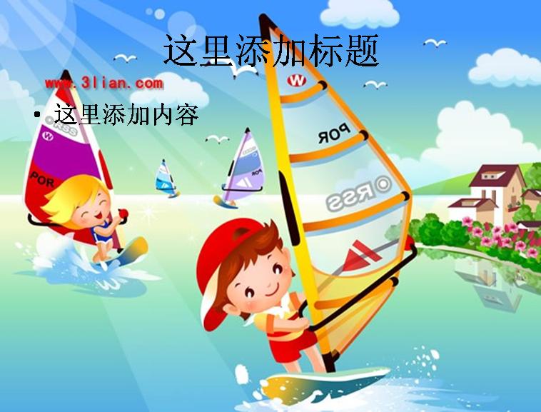 儿童帆船运动卡通图片