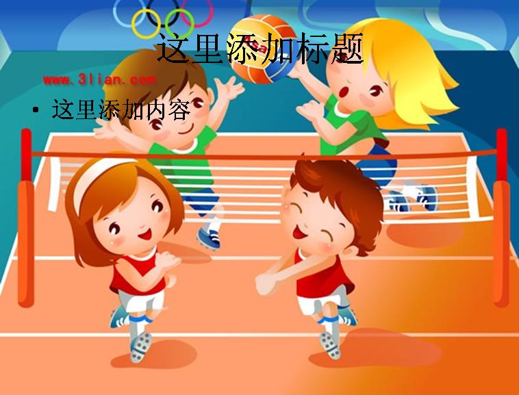 儿童排球运动卡通图片