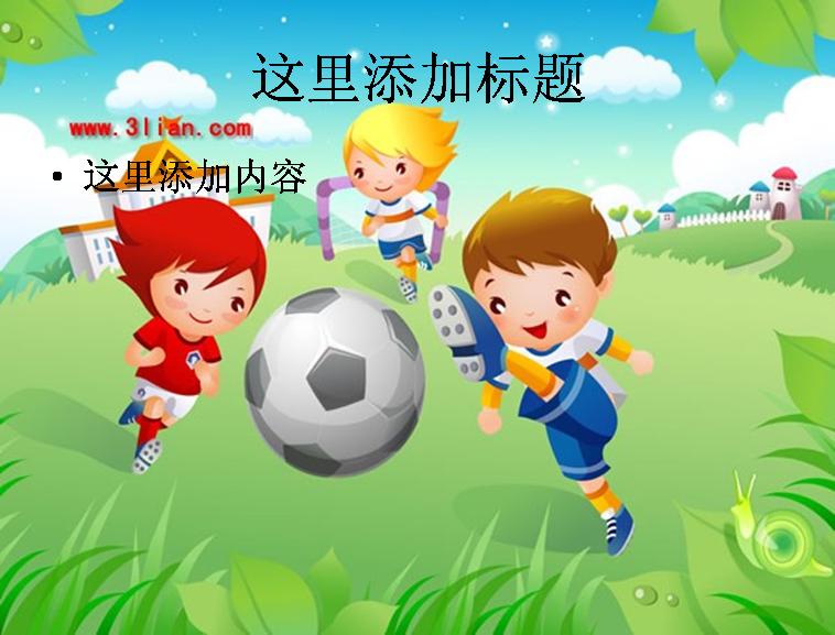 儿童足球运动卡通图片模板免费下载