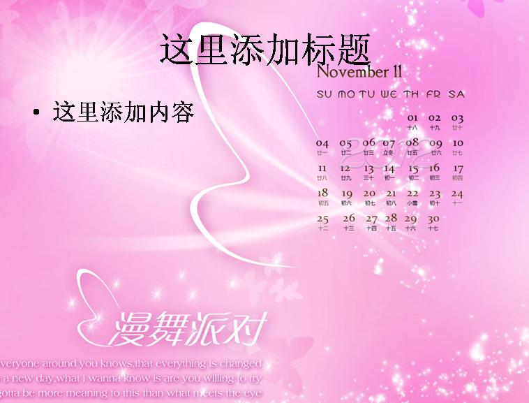 十一月小清新精美日历(4)