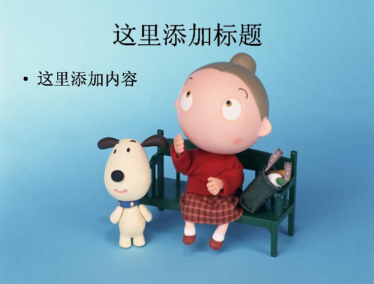卡通老人与宠物狗图片模板免费下载
