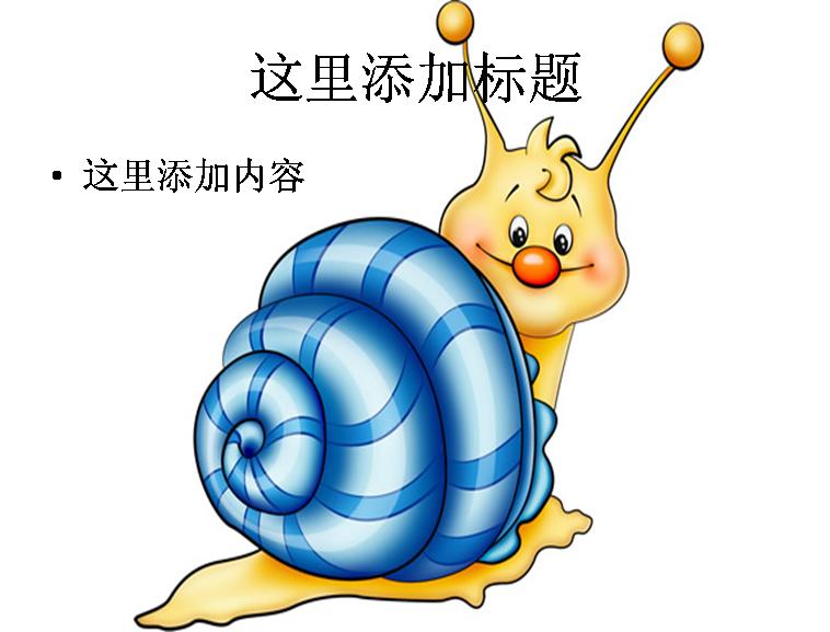 卡通蜗牛图片模板免费下载