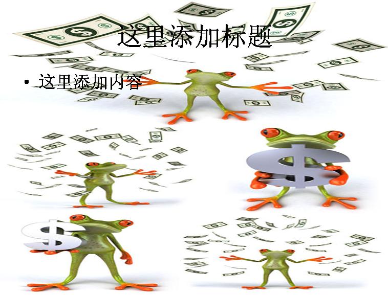 卡通青蛙与钞票图片