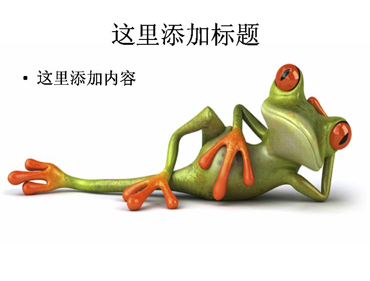 可爱的卡通青蛙图片模板免费下载