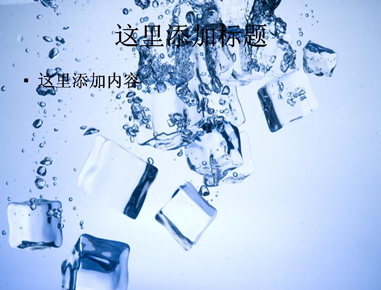 汽水与冰块图片模板免费下载_81208- wps在线模板