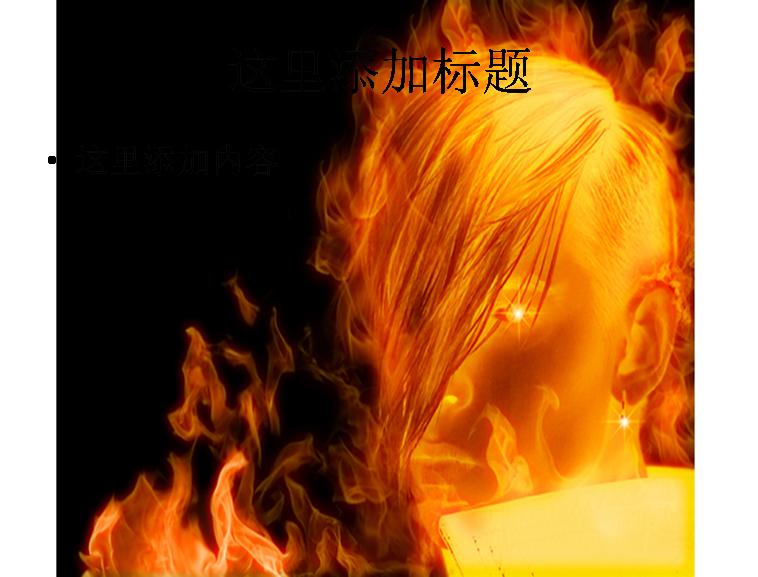 火焰ren 素材