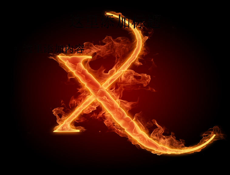 燃烧的x字母图片 支持格式:ppt