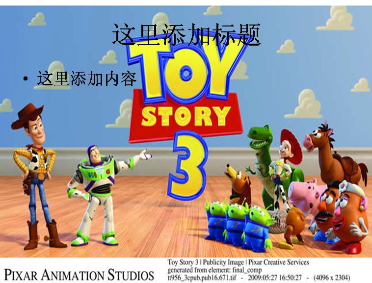 玩具总动员高清图片模板免费下载