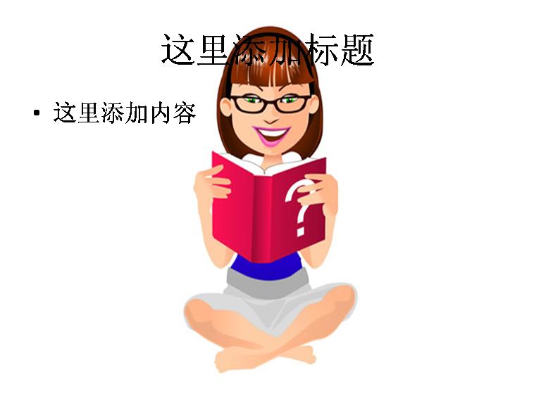 看书的女生卡通图片