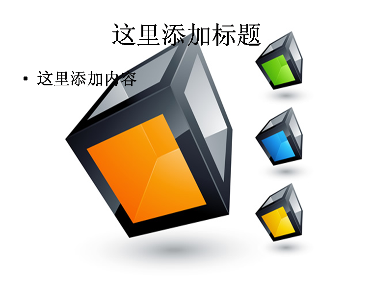 立体正方形图片模板免费下载