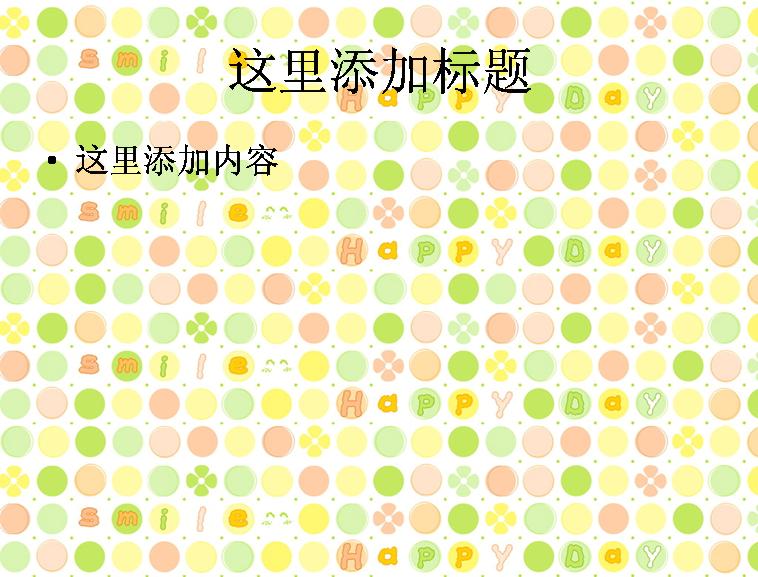 简单可爱平铺(14)                    支持格式:ppt