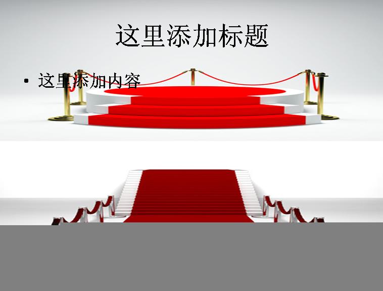红地毯高清图片模板免费下载