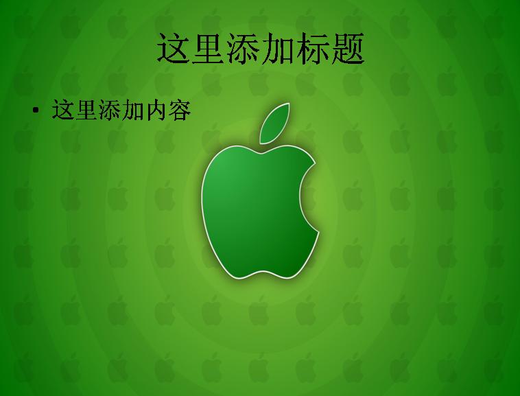 苹果ppt背景背景(10)模板免费下载