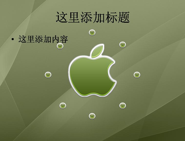 苹果ppt背景背景(8)模板免费下载