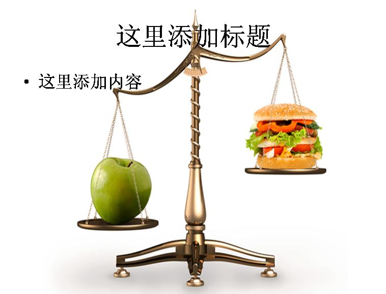 苹果汉堡天平图片模板免费下载