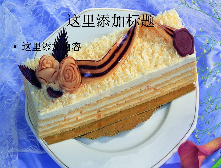 蛋糕制作步骤ppt