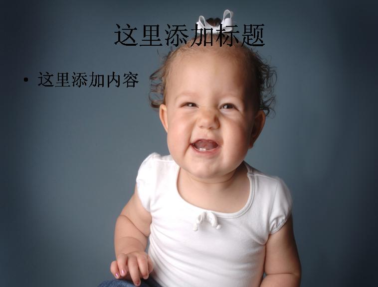 超可爱宝宝卖萌(16)模板免费下载