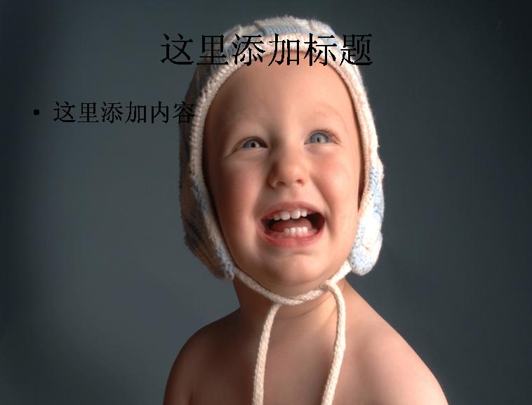 超可爱宝宝卖萌(6)模板免费下载