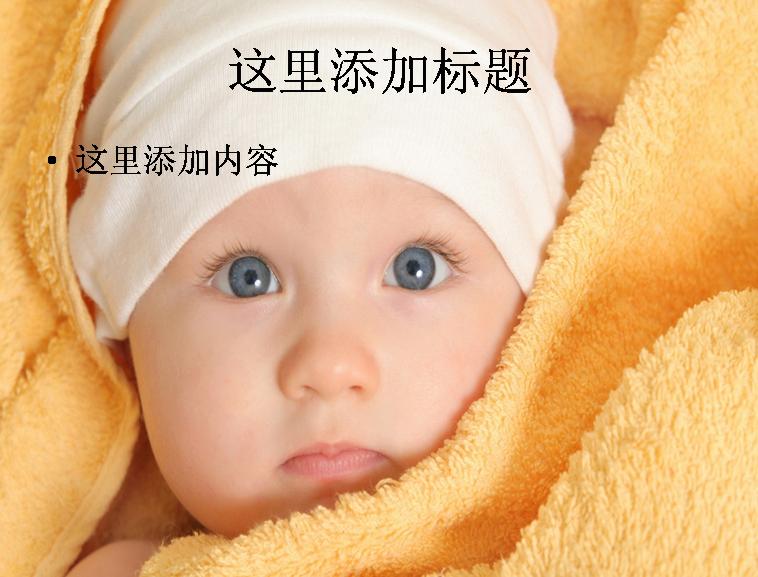 超萌可爱宝宝高清(3)模板免费下载