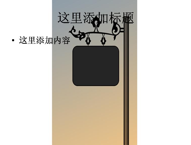 路灯广告牌高清图片模板免费下载