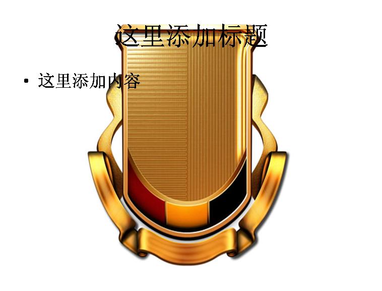 ppt素材消防徽章